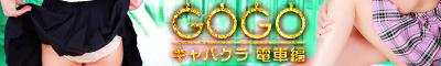 GOGOキャバクラ 電車編
